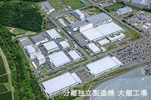 Odate Plant (separate production plant)