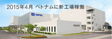 NIPRO Pharma Vietnam Co., Ltd. has started operating in April 2015.